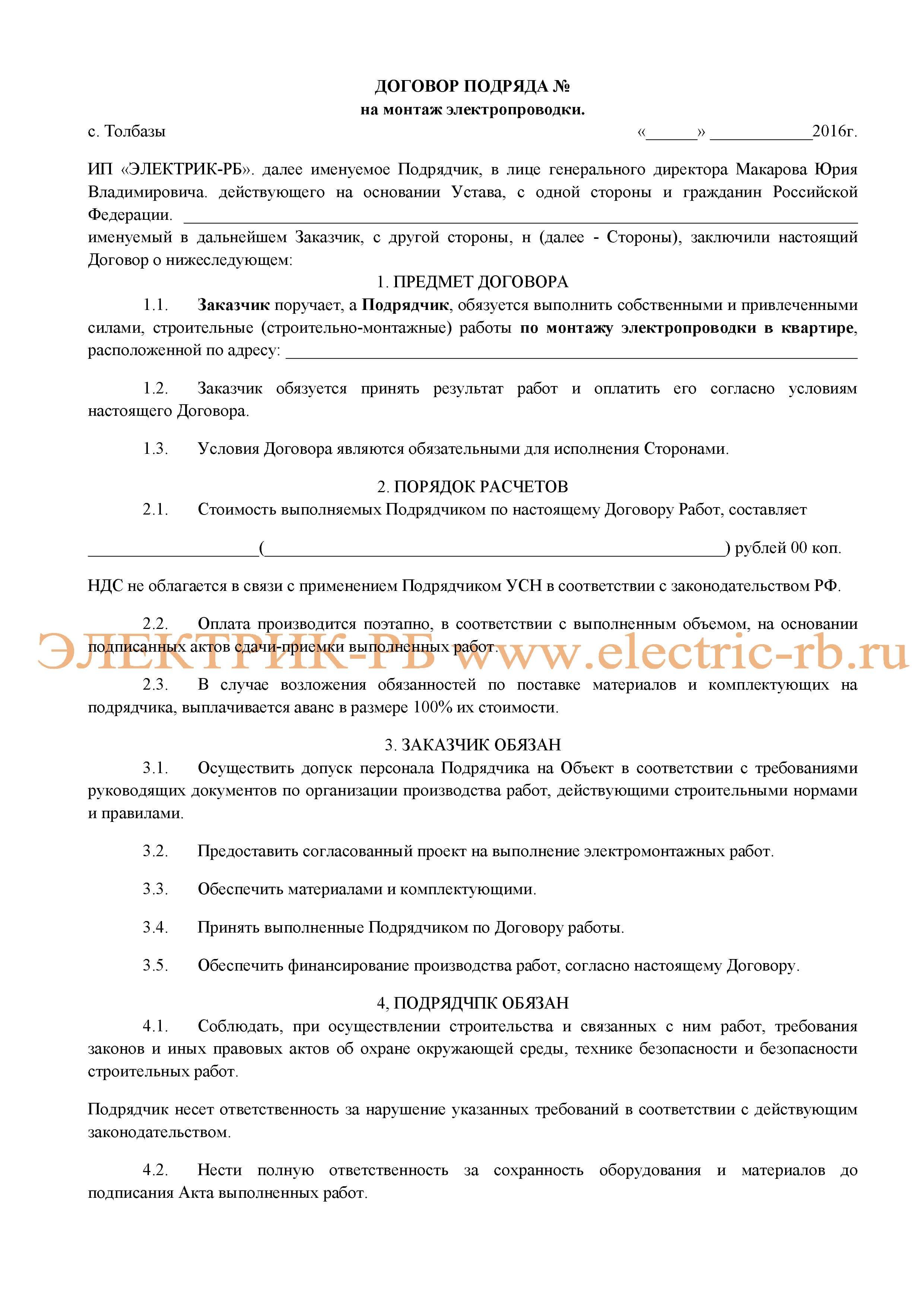 Апелляционная жалоба на постановление мирового судьи (по делу об.)
